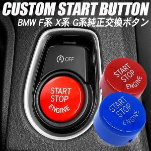 商品説明 アイドリング・ストップ・ボタンがあるFシリーズ/Xシリーズの車輌に装着できます。 透過式の...