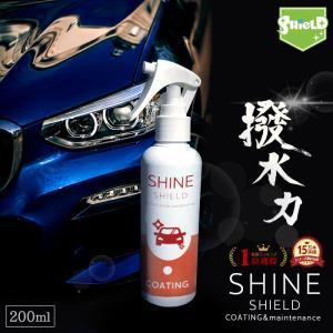 洗車 コーティング剤 プロ仕様 シャインシールド 200ml 日本製 超撥水+極艶 ガラスコーティン...