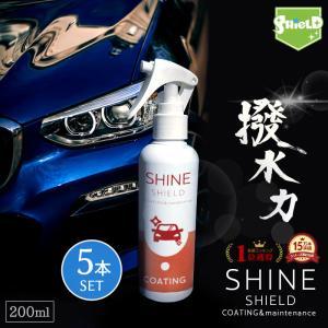 洗車 コーティング剤 車専用 シャインシールド 200ml 日本製 5本セット 超撥水+極艶 ガラス...