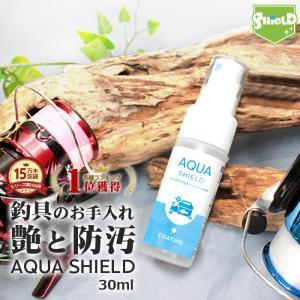 釣具専用 コーティング アクアシールド 30ml 日本製 釣具保護 超撥水+極艶 ガラスコーティング...