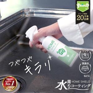 住まいのコーティング剤 ホームシールド 200ml 日本製 超撥水+極艶 キッチンやお風呂を綺麗に ...