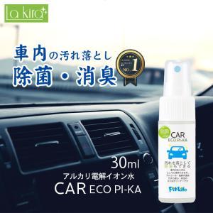【お試し】 車用 除菌 消臭 スプレー 車内 カーエコピカ 30ml | 日本製 ノンアルコール ク...