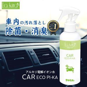 車用 除菌 消臭 スプレー 車内 クリーナー カーエコピカ 250ml | 日本製 ノンアルコール ...