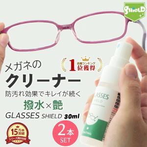 眼鏡 メガネ レンズ コーティング剤 クリーナー 30ml 2本セット   クロス付き キズ 汚れ ...
