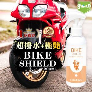 洗車 バイク コーティング剤 プロ仕様 バイクシールド 200ml | 単車 自転車 ロードバイク ...