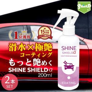 車 洗車 コーティング剤 プロ仕様 シャインシールドα 200ml 2本セット | 日本製 ボディ ...