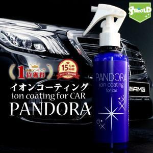洗車 イオンコーティング剤 PANDORA 200ml 日本製 超撥水+驚艶 防汚コーティング メン...