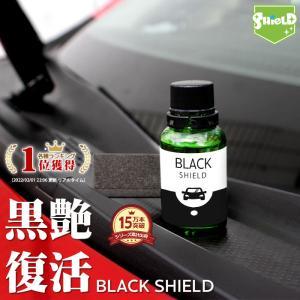 BLACK SHIELD 樹脂復活コーティング モールコーティング剤 30ml | 未塗装樹脂コーテ...