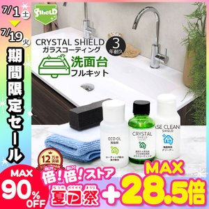 洗面台 初回施工 コーティング/クリーナー CRYSTAL SHIELD   3年耐久 水回り 水ま...