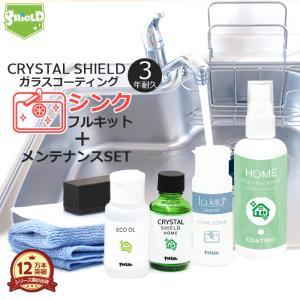 シンク 専用 コーティング剤 クリーナー CRYSTAL SHIELD   3年耐久 プロ仕様 日本...