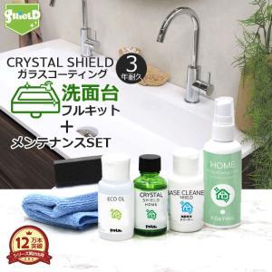 洗面台 専用 コーティング/クリーナー CRYSTAL SHIELD   3年耐久 水回り 水まわり...
