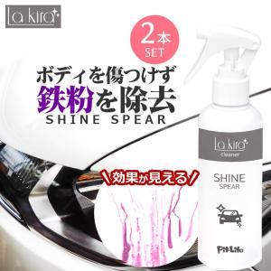 鉄粉除去  鉄粉取り 鉄粉クリーナー SHINE SPEAR IRON BUSTER 200ml 2...