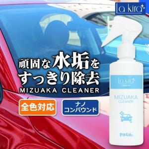 【あすつく】 車用 水垢取り 水垢落とし クリーナー 200ml | スプレー マイクロファイバーク...