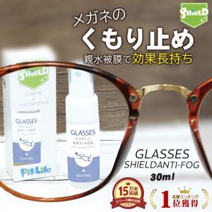 眼鏡の曇り止めクリーナー/コーティング剤 GLASSES SHIELD ANTI-FOG | メガネ...