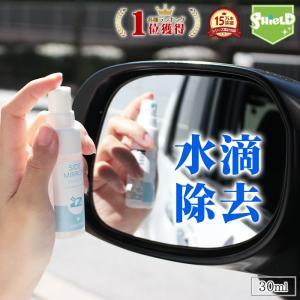 親水 コーティング剤 SIDE MIRROR SHIELD 超親水 サイドミラーコート 水滴消し 3...