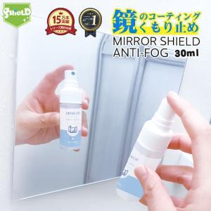 鏡 曇り止め スプレー 30ml 親水 コーティング剤   日本製 超親水 水あか予防 ミラー 曇る...