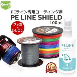 PEライン コーティングスプレー PE LINE SHIELD 100ml   PEラインコート コ...