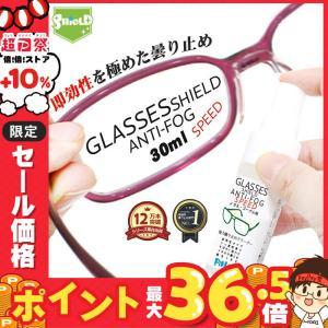 メガネ 曇り止め スプレー 即効性 クリーナー コーティング剤 GLASSES SHIELD ANTI-FOG SPEED 30ml   クロス付き 日本製 強力 めがねのくもり止めの画像