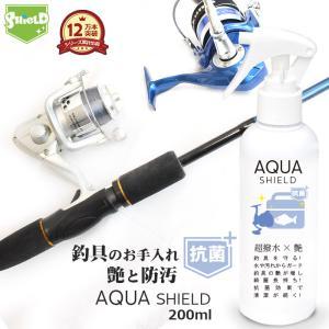 釣具 抗菌 コーティング剤 メンテナンス クリーナー アクアシールド 200ml | 日本製 超撥水...