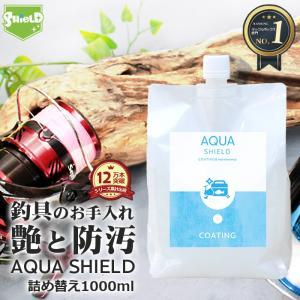 釣具専用 コーティング剤 AQUA SHIELD 詰め替え 1000ml | 日本製 超撥水 撥水コ...