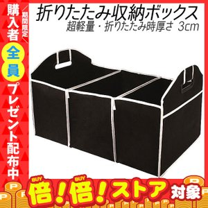車用品 収納 トランク収納ボックス 3ポケット ブラック/黒 折りたたみ トランク マルチボックス ...