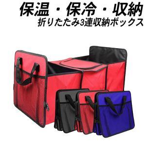 車用品 収納 トランク収納ボックス 3ポケット保冷保温付き 折りたたみ式 簡単持ち運び 取っ手付き ...