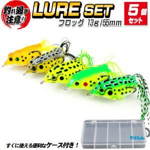 フロッグ ルアー セット カエル 蛙 5個セット 13g/55mm | ルアーケース 付き ライトカ...