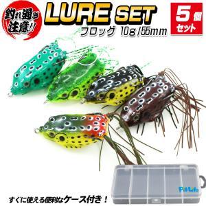 フロッグ ルアー セット カエル 蛙 5個セット 10g/55mm | ルアーケース付き かえる ソ...
