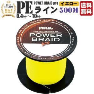 PEライン 500m 高強度PE イエロー/黄色 | マルチコーティング 0.4号 0.6号 0.8号 1号 1.5号 2号 2.5号 3号 4号 5号 6号 7号 8号 9号 10号 各号 各ポンド|pit-life