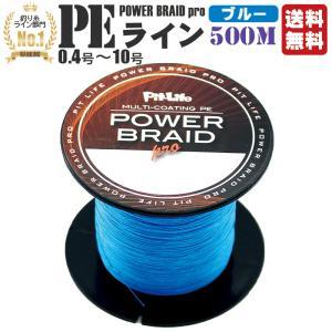 PEライン 500m 高強度PE ブルー/青色 | 0.4号 0.6号 0.8号 1号 1.5号 2号 2.5号 3号 4号 5号 6号 7号 8号 9号 10号 各号 各ポンド 日本製原料 国産 原料 強力|pit-life