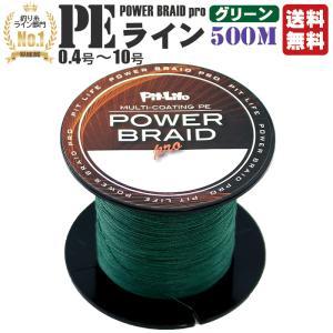 PEライン 500m 高強度PE グリーン | 0.4号 0.6号 0.8号 1号 1.5号 2号 2.5号 3号 4号 5号 6号 7号 8号 9号 10号 各号 各ポンド 日本製原料 国産 原料 強力|pit-life