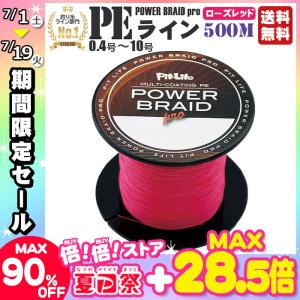 PEライン 500m 高強度PE ローズレッド 0.4号 0.6号 0.8号 1号 1.5号 2号 ...