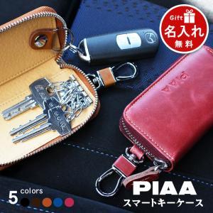 PIAA キーケース スマートキー 4連フック キーリング 付き 大容量 本革 | スマートキーケース ブランド ラウンドファスナー 多機能 メンズ レディース かわいい|pit-life