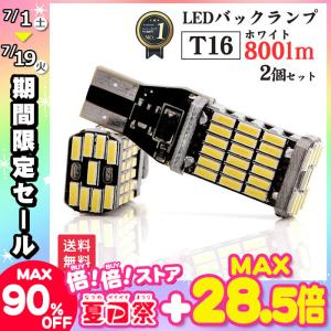 T16 LED 爆光 バックランプ 2個セット 800lm 45連 | ledバックランプ ハイブリ...