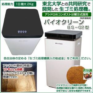 家庭用生ゴミ処理機【バイオクリーン】 型式:BS-02 処理能力:1日最大2kg 処理方式:アシドロ...