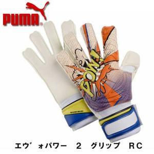 エウ゛ォパワー 2 グリップ RC 【PUMA】プーマ ●キーパーグローブ 15FW (040998-41)...