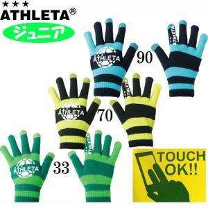 ジュニア フィールドニットグローブ【ATHLETA】アスレタ JR サッカー フットサル アクセサリー 手袋17FW(05204J)|pitsports