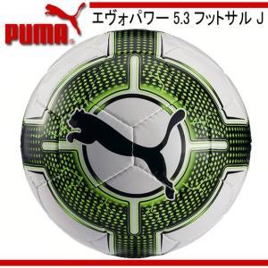 エヴォパワー 5.3フットサル J【PUMA】プーマ  フットサルボール 4号球 3号球 17SS(082649-31)|pitsports