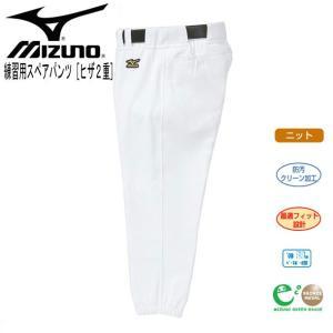ミズノ 練習用スペアパンツ ヒザ2重   MIZUNO ミズノ  野球練習用スペアパンツ 16SS(12JD6F60)