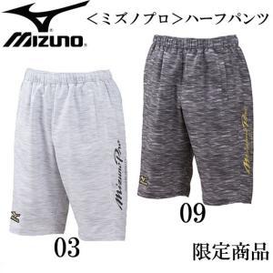 <ミズノプロ>ハーフパンツ【MIZUNO】ミズノ 野球 ハー...