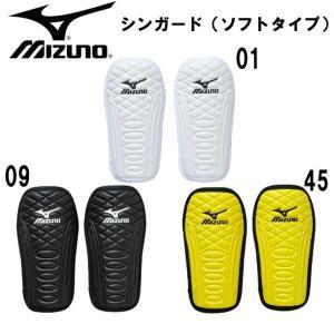 MIZUNO シンガード(ソフトタイプ)  ■素材:合成樹脂 ■カラー: 01:ホワイト 09:ブラ...