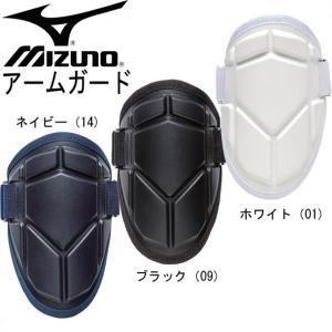 アームガード  MIZUNO ミズノ アームガード (1DJPG102)