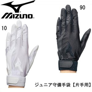 ジュニア守備手袋(左手用) 片手用    MIZUNO ミズノ 野球 守備手袋 (1EJEY102)の画像