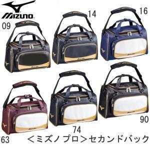 <ミズノプロ>セカンドバック 【MIZUNO】ミズノ 野球 セカンドパック (1FJD6001)