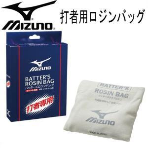 打者用ロジンバッグ  MIZUNO ミズノ 野球アクセサリ (1GJYA40000)|pitsports