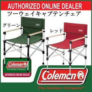 ツーウェイキャプテンチェア coleman コ...の関連商品8