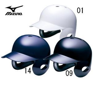 ヘルメット(硬式用)両耳付打者用 【MIZUNO】ミズノ 硬...