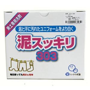 黒土専用洗剤・泥スッキリ303 【石鹸】野球ユニホーム専用13SS(2ZA-590 303)