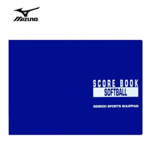 スコアブック ソフトボール用  MIZUNO ミズノ ソフトボール スコアブック (2ZA631 9115)