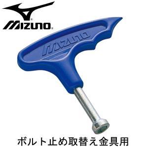 ボルト止め取替え金具用  MIZUNO ミズノ レンチ アクセサリー (2ZK-62000)|pitsports